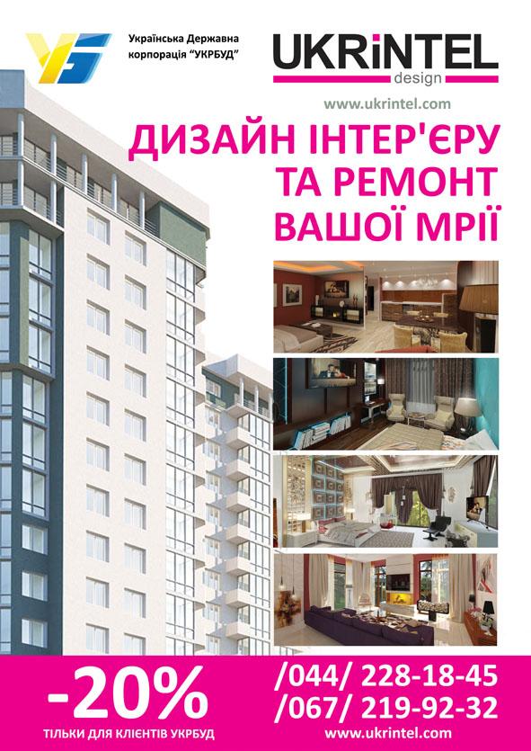 A2 4 Специальное предложение для клиентов компании УКРБУД Девелопмент