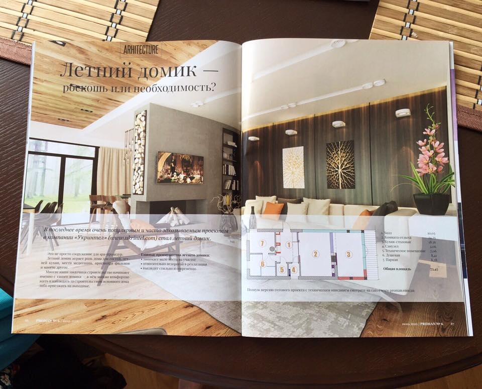 13438938 878015158969917 4100783755325957701 n Ukrintel в журнале Proman